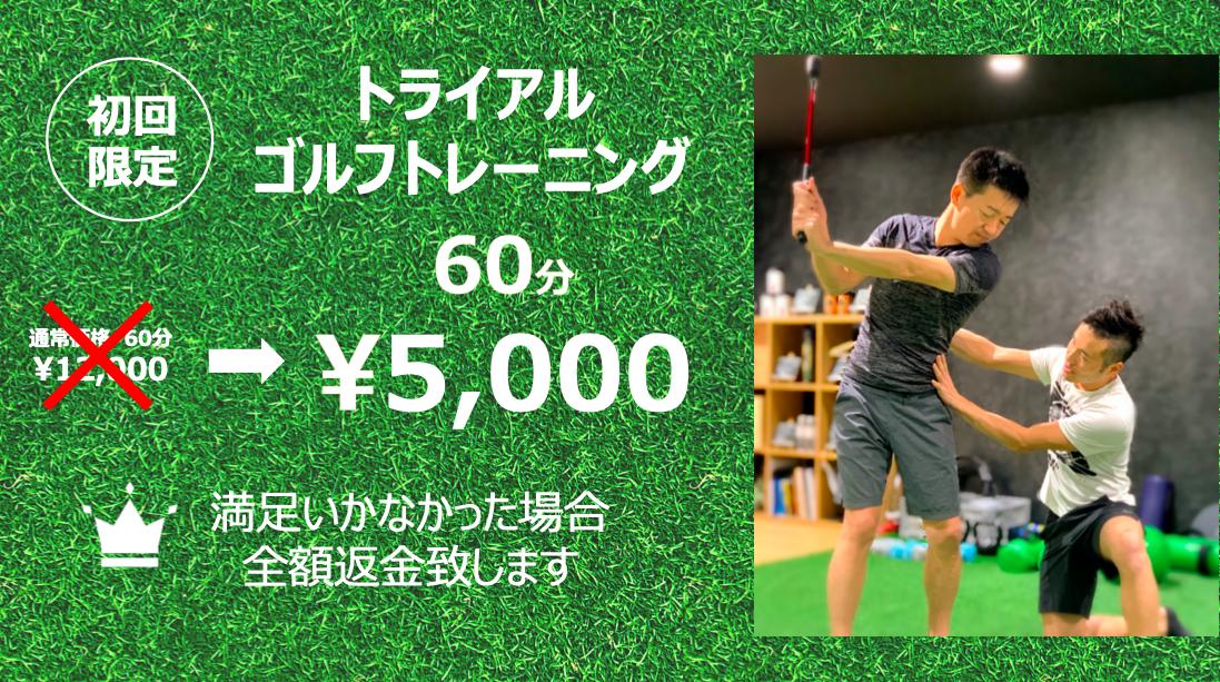 初回体験60分5,000円 通常価格12,000円なのでお得!